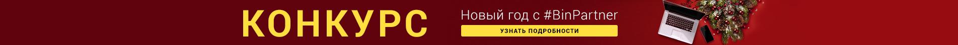 Top line for binpartner 1 ru