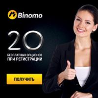 Отзывы о брокере Binomo. Бонус купон 30% на депозит