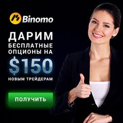 150$ бесплатно от Binomo