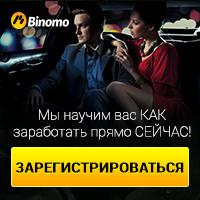 1-минутная стратегия в Binomo реальная торговля, бонус купон на 50% от депозита, вывод прибыли