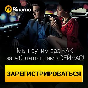 Binomo брокер бинарных опционов